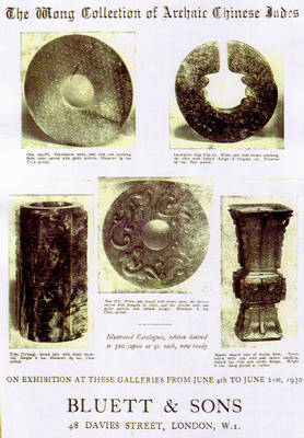 Examples of jade objects